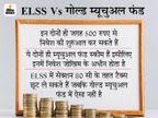 ELSS और गोल्ड म्यूचुअल फंड में निवेश आपको दे सकता है शानदार रिटर्न, जानिए कहां निवेश करना रहेगा फायदे का सौदा|बिजनेस,Business - Money Bhaskar