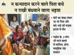 जिसकी उठनी थी डोली, उसके पिता और भइया की उठेगी अर्थी, इकलौता 'पुरुष' बचा 12 साल का भाई|समस्तीपुर,Samastipur - Dainik Bhaskar