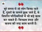 विनम्रता से बड़ी-बड़ी परेशानियां दूर की जा सकती हैं, अकड़ से नुकसान ही होता है|धर्म,Dharm - Dainik Bhaskar