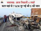 ट्रक-स्कॉर्पियो में जबरदस्त टक्कर, 3 गंभीर पटना रेफर; बाइक उड़ी, सवार गायब, हेलमेट-हेडलाइट मिला|बिहार,Bihar - Dainik Bhaskar