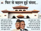 सुप्रीम कोर्ट ने नेपाली संसद भंग करने का फैसला रद्द किया, कहा- 13 दिन में सेशन बुलाएं|विदेश,International - Dainik Bhaskar