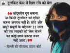 9 दिन बाद दिशा रवि को जमानत, कोर्ट ने कहा- सरकार के जख्मी गुरूर पर मरहम लगाने के लिए देशद्रोह के मुकदमे नहीं थोपे जा सकते|देश,National - Dainik Bhaskar