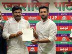 चचेरे भाई प्रिंस राज के पावर पर चिराग ने चलाई कैंची, पूर्व MLA राजू तिवारी को बनाया बिहार का कार्यकारी अध्यक्ष|पटना,Patna - Dainik Bhaskar
