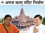 विधायक का सवाल- दिमनी-अंबाह मंदिर पर ध्यान क्यों नहीं, आपकी तो मंदिरों वाली ही सरकार है ना? मंत्री बोलीं- ये मंदिर हमारे दायरे से बाहर|मध्य प्रदेश,Madhya Pradesh - Dainik Bhaskar