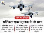 बालाकोट एयर स्ट्राइक के दो साल; 40 जवानों की शहादत का बदला PoK में एयर स्ट्राइक से लिया|देश,National - Dainik Bhaskar