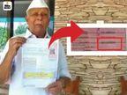 80 साल के बुजुर्ग को 80 करोड़ का बिल भेजा; देखते ही सदमा लगा, अस्पताल में भर्ती कराना पड़ा|मुंबई,Mumbai - Dainik Bhaskar
