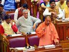 हंगामा करने पर सपा के 7 MLC को नोटिस; विधानसभा में योगी बोले- विधायिका को लोग ड्रामा पार्टी न मान लें|लखनऊ,Lucknow - Dainik Bhaskar