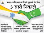 DGMO लेवल की बातचीत में LoC के हालात पर चर्चा, पुराने समझौतों पर फिर अमल की सहमति बनी|देश,National - Dainik Bhaskar