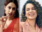मोदी से जॉब मांगने पर ट्रोल हुईं स्वरा, कंगना ने उड़ाया इतिहास से अनजान युवाओं का मजाक और आज आएगा 'मुंबई सागा' का ट्रेलर|बॉलीवुड,Bollywood - Dainik Bhaskar
