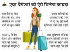 बिना लगेज सफर करने वाले एयर पैसेंजर्स को किराए में छूट मिलेगी, टिकट बुकिंग के वक्त ही ऑप्शन बताना होगा|बिजनेस,Business - Dainik Bhaskar