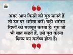 माता-पिता, संत, या अन्य कोई व्यक्ति, जिसे आप गुरु मानते हैं, उनकी कही गई हर बात मानना चाहिए|धर्म,Dharm - Dainik Bhaskar