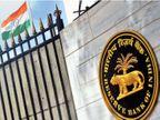 RBI ने कहा 2-6% के महंगाई टार्गेट की निरंतर समीक्षा होनी चाहिए|बिजनेस,Business - Money Bhaskar