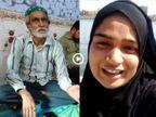 पिता ने कहा - 'वह मेरी बेटी का हत्यारा है, कोई कमरा भरकर भी पैसे दे तो भी उसे कभी माफ नहीं करूंगा'|गुजरात,Gujarat - Dainik Bhaskar