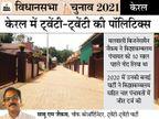 जिस केरल में दुनिया की पहली कम्युनिस्ट सरकार चुनी गई, वहां अब पहली बार कॉर्पोरेट पार्टी ट्वेंटी-ट्वेंटी 14 सीटों पर लड़ेगी चुनाव ओरिजिनल,DB Original - Dainik Bhaskar