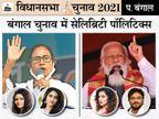 10 साल पहले टॉलीवुड सितारों को टिकट देने का ट्रेंड ममता ने शुरू किया था; अब BJP उसी राह पर, 10 से ज्यादा सेलिब्रिटीज भाजपा ज्वाॅइन कर चुके हैं DB ओरिजिनल,DB Original - Dainik Bhaskar