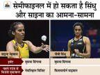 सिंधु और साइना समेत टूर्नामेंट में 15 भारतीय खिलाड़ी उतरेंगे, पहले राउंड में भारत के श्रीकांत और समीर के बीच मुकाबला|स्पोर्ट्स,Sports - Dainik Bhaskar
