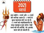 बुजुर्गों के कोरोना वैक्सीनेशन से लेकर महाशिवरात्रि तक मार्च में आपके काम की जरूरी तारीखें|देश,National - Dainik Bhaskar