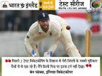 विकेटकीपर बेन फोक्स बोले- मोटेरा में फिर से पहली ही बॉल से टर्न देखने को मिल सकता है, हम इसके लिए तैयार हैं|क्रिकेट,Cricket - Dainik Bhaskar