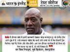 दिग्गज बल्लेबाज ने कहा- भारत में तो गेंद स्पिन होगी ही, कंडिशन के मुताबिक खुद को तैयार करना ही असली टेस्ट|क्रिकेट,Cricket - Dainik Bhaskar