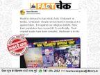 केरल में मुस्लिमओम का उच्चारण बंद करने की कर रहे मांग? जानिए इस वायरल पोस्ट की सच्चाई फेक न्यूज़ एक्सपोज़,Fake News Expose - Dainik Bhaskar