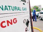 LPG के बाद अब CNG-PNG के दाम बढ़े, दिल्ली-NCR में आज सुबह 6 बजे से देनी होगी बढ़ी हुई कीमत|देश,National - Dainik Bhaskar