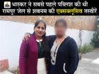 फांसी का इंतजार कर रही शबनम रामपुर से बरेली जेल शिफ्ट की गई, 26 जनवरी को पुलिसवालों के साथ फोटो खिंचवाई थी|DB ओरिजिनल,DB Original - Dainik Bhaskar