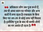 पूजा-पाठ करते समय मन को भटकने न दें, पूरा ध्यान भक्ति में ही होना चाहिए धर्म,Dharm - Dainik Bhaskar