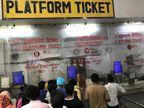 मुंबई , ठाणे, पनवेल सहित 7 रेलवे स्टेशनों पर प्लेटफॉर्म टिकट अब 10 की बजाए 50 रुपए का हुआ; भीड़ कम करने के लिए रेलवे का फैसला|बिजनेस,Business - Dainik Bhaskar