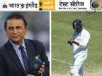 भारतीय लीजेंड बोले- रविंद्र सोच रहे होंगे इंग्लैंड सीरीज से पहले उंगली क्यों टूटी, मैदान पर उतरने को बेताब होंगे|क्रिकेट,Cricket - Dainik Bhaskar