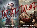 अक्षय कुमार ने रिवील किया सुनील शेट्टी के बेटे अहान की डेब्यू फिल्म 'तड़प' का पोस्टर, बोले-'तुम्हारे पिता की फिल्म 'बलवान' का पोस्टर आज भी याद है' बॉलीवुड,Bollywood - Dainik Bhaskar