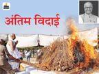 मेडिकल कॉलेज और बुरहानपुर जिला अस्पताल का नाम नंदकुमारसिंह चौहान के नाम पर होगा, श्रद्धांजलि सभा में CM की घोषणा|मध्य प्रदेश,Madhya Pradesh - Dainik Bhaskar