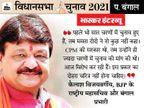 जिस CM को जय श्रीराम गाली लगे; उसकी बुद्धि की आप कल्पना कर सकते हैं, यही नारा ममता को सत्ता से हटाएगा|ओरिजिनल,DB Original - Dainik Bhaskar