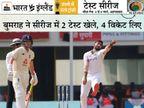 तैयारियों के लिए छुट्टी ली; इंग्लैंड के खिलाफ टेस्ट और टी-20 के बाद वनडे सीरीज से भी हट सकते हैं क्रिकेट,Cricket - Dainik Bhaskar