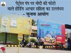 चुनाव आयोग ने पेट्रोल पंपों से 72 घंटे में PM की फोटो वाले होर्डिंग हटाने को कहा; वैक्सीनेशन सर्टिफिकेट पर मोदी की फोटो पर TMC को ऐतराज|देश,National - Dainik Bhaskar