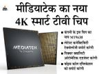 मीडियाटेक ने नया 4K स्मार्ट टीवी चिप पेश किया, ये आर्टिफिशियल इंटेलिजेंस फीचर्स पर काम करेगा|टेक & ऑटो,Tech & Auto - Money Bhaskar