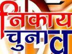 राज्य निर्वाचन आयोग ने तेज की तैयारियां, आयुक्त सभी कलेक्टर्स के साथ 6 फरवरी को करेंगे चर्चा|भोपाल,Bhopal - Dainik Bhaskar