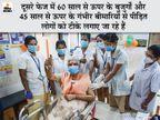 सरकार ने कहा- सभी प्राइवेट अस्पताल टीकाकरण में शामिल हो सकते हैं, अब 24 घंटे वैक्सीनेशन की सुविधा|देश,National - Dainik Bhaskar