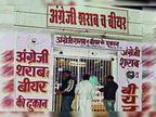 ठेकों की ई-नीलामी शुरू; सबसे महंगी दुकान एसएसबी रोड की, 2.62 करोड़ रुपए है बेस प्राइस|श्रीगंंगानगर,Sriganganagar - Dainik Bhaskar