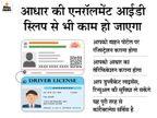 RTO ऑफिस जाने की जरूरत खत्म, आधार से होगा वेरिफिकेशन बिजनेस,Business - Money Bhaskar