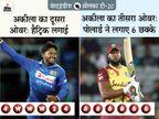अकीला ने हैट्रिक ली, उनके अगले ओवर में पोलार्ड ने 6 छक्के लगाए, युवी के बाद दूसरे बैट्समैन बने|क्रिकेट,Cricket - Dainik Bhaskar