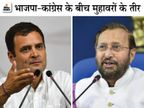 राहुल ने बॉलीवुड में IT के छापों पर मोदी सरकार को घेरने के लिए 3 मुहावरे लिखे, भाजपा ने 3 मुहावरों में ही जवाब दिया|देश,National - Dainik Bhaskar