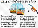 पेट्रोल 75 रुपए और डीजल 68 रुपए में मिल सकता है, बस सरकार दोनों को GST सिस्टम में ले आए|बिजनेस,Business - Dainik Bhaskar