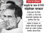 कहानी चंद्रशेखर के प्रधानमंत्री बनने की; जिस कांग्रेस के विरोध में सत्ता में आई पार्टी, उसी की मदद से PM बने|देश,National - Dainik Bhaskar