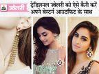 हर मौके पर डिफरेंट लुक देगा मॉडर्न ड्रेस और ट्रेडिशनल ज्वेलरी का कॉम्बिनेशन|ज्वेलरी,Jewellery - Dainik Bhaskar