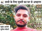 मुख्य आरोपी पुलिसकर्मी के पुत्र सहित दो साथी अपहर्ताओं और युवती की तलाश जारी; पुलिस टीमों का गठन, नहीं लगा सुराग|अजमेर,Ajmer - Dainik Bhaskar