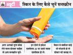 सन प्रोटेक्शन लोशन के तौर पर काम करता है सनस्क्रीन, जानें धूप से बचने के लिए क्या है बेहतर ब्यूटी,Beauty - Dainik Bhaskar