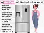 रेफ्रिजरेटर ठंडा नहीं कर रहा है तो कंडेनसर हो सकती है वजह, इस तरह से करें चेक|होम टिप्स,Home Tips - Dainik Bhaskar