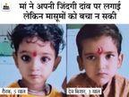 घर में खेलने के दौरान पहले 3 फिर 5 साल का बेटा गिरा, मां बचाने के लिए कूदी; पड़ोसी बड़ी मुश्किल से मां को बचा पाए|बीकानेर,Bikaner - Dainik Bhaskar