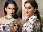 तापसी पन्नू के तंज पर कंगना रनोट का पलटवार, बोलीं-तू हमेशा सस्ती ही रहेगी; रेपिस्ट्स का फेमिनिस्ट|बॉलीवुड,Bollywood - Dainik Bhaskar