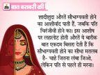 संवेदनशील पुरुषों ने स्त्रियों को फूटी ढफली पकड़ा दी, बराबरी का सारा चाव एक दिन में कर देते हैं पूरा|देश,National - Dainik Bhaskar